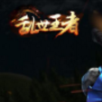 腾讯乱世王者安卓版1.2.8 官网最新版