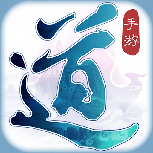 道王手游苹果版1.0.0 官网最新版
