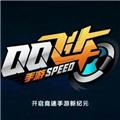 QQ飞车手游破解版