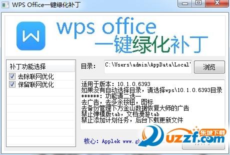 WPS Office一键绿化补丁截图0