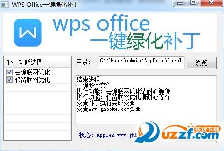 WPS Office一键绿化补丁截图1