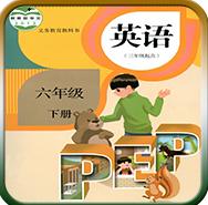 人教版六年级英语下册课本2.1 安卓官方版