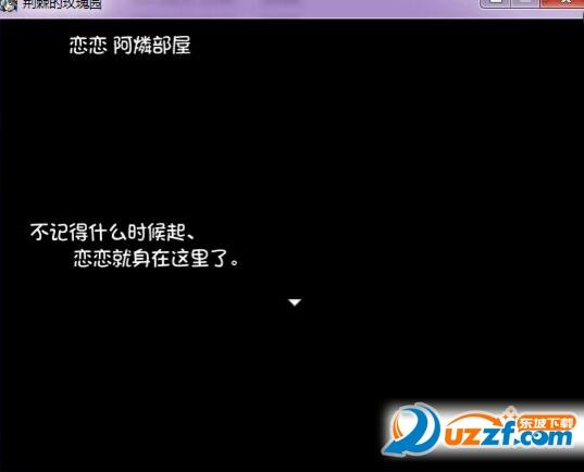 荆棘的玫瑰园中文版截图1