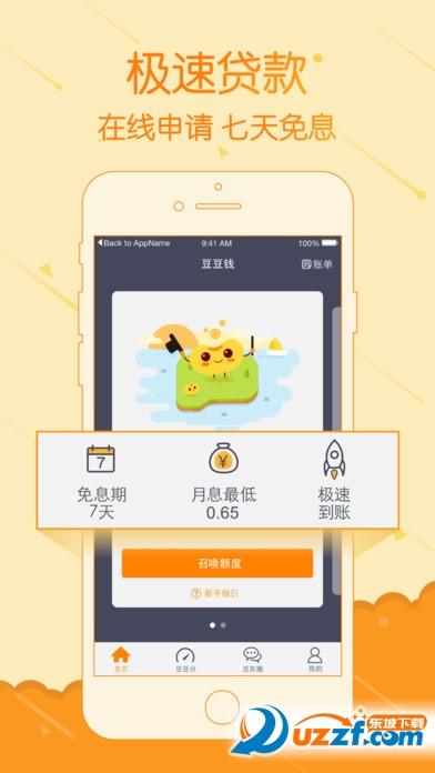 豆豆钱信用钱包app截图