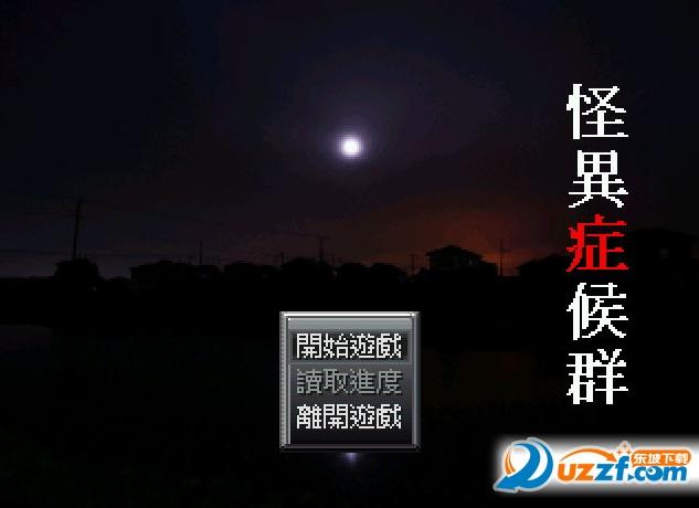 怪异症候群中文版截图0
