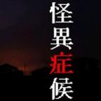 怪异症候群中文版