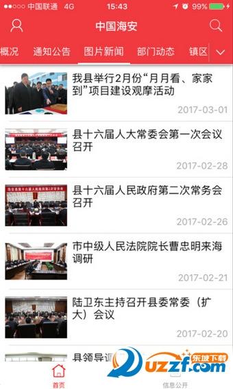 中国海安app截图