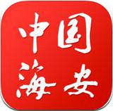 中国海安app