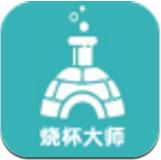 烧杯大师app