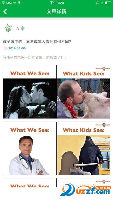 青藤乐购ios版截图