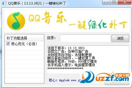 QQ音乐(13.13.3821)一键绿化补丁截图0