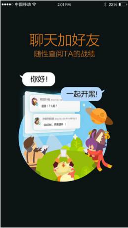 王者荣耀助手虞姬皮肤领取app截图