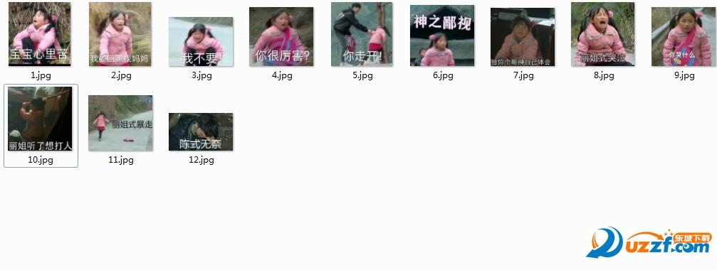 变形计丽姐表情图片下载|变形计丽姐表情完搞笑图片你的跑啊图片