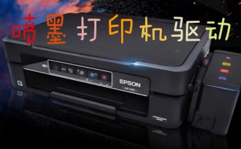 喷墨打印机驱动大全