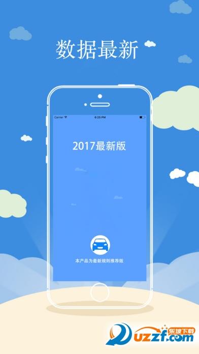 驾考宝典2017苹果手机版