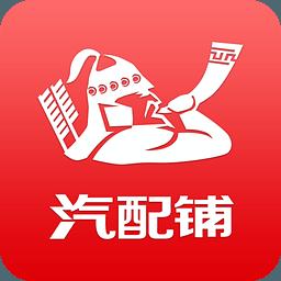 汽配铺app3.5.7 安卓版