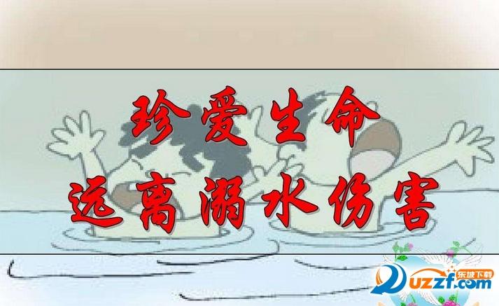 2017全国中小学生防溺水安全教育主题班会ppt截图1