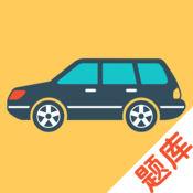 驾照考试题库app1.0安卓版