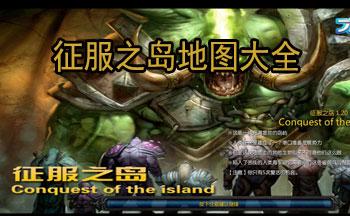 征服之岛魔兽地图大全