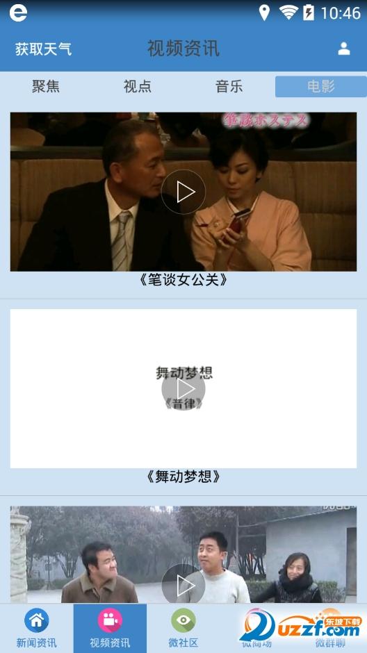 西宁聋人在线网ios版截图