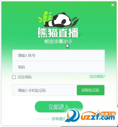 Pandan!(熊猫tv弹幕软件)截图0