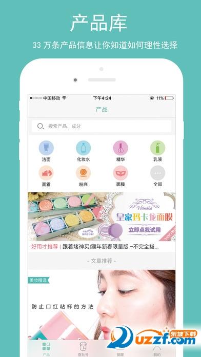 凹凹啦美妆app苹果版截图