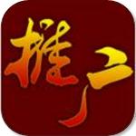 上海治脚气墨守科技推广平台1.0 安卓版