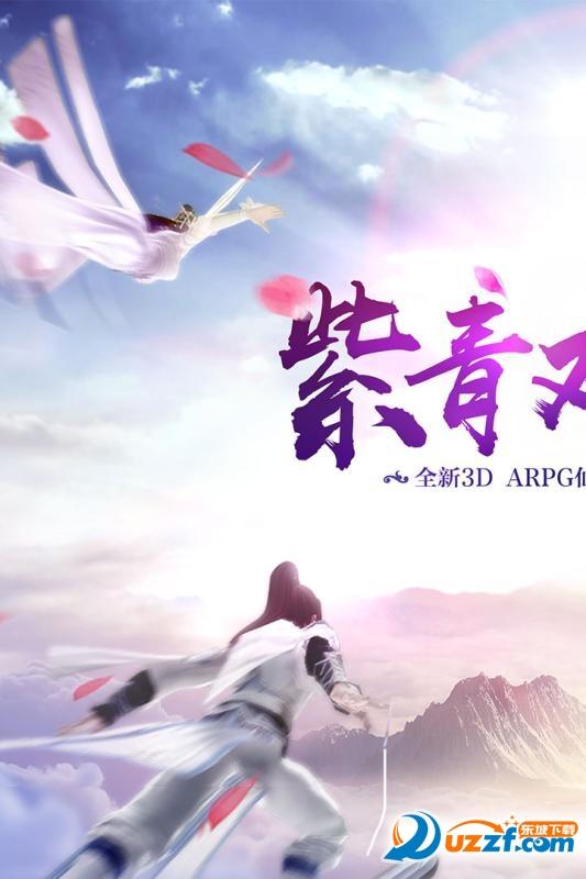 紫青双剑手游截图