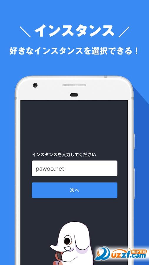Pawoo社交app截图