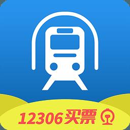 2018火车票自动下单抢票软件(12306买票)