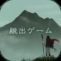 脱出游戏从灵峰脱逃无限提示版1.0安卓版