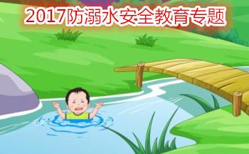 防溺水安全教育专题
