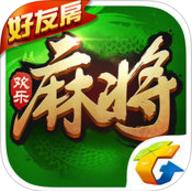 腾讯欢乐麻将全集6.9.14 IOS最新版
