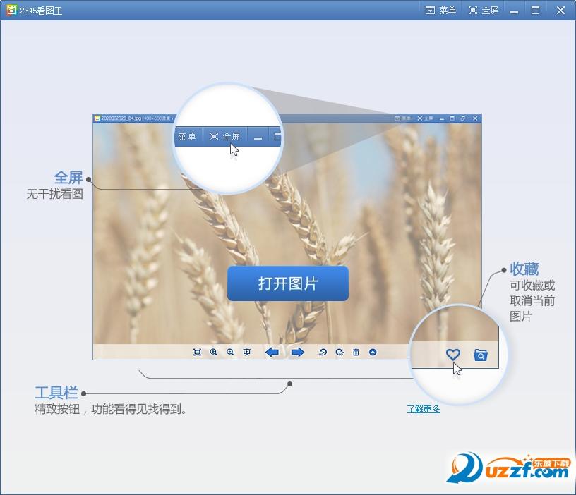 2345看图王(最快的图片浏览软件)截图2