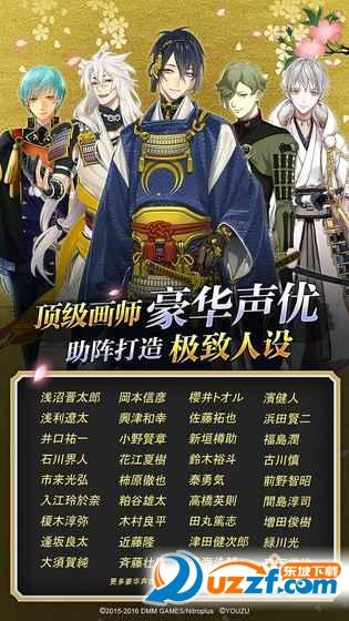 刀剑乱舞官网正版截图