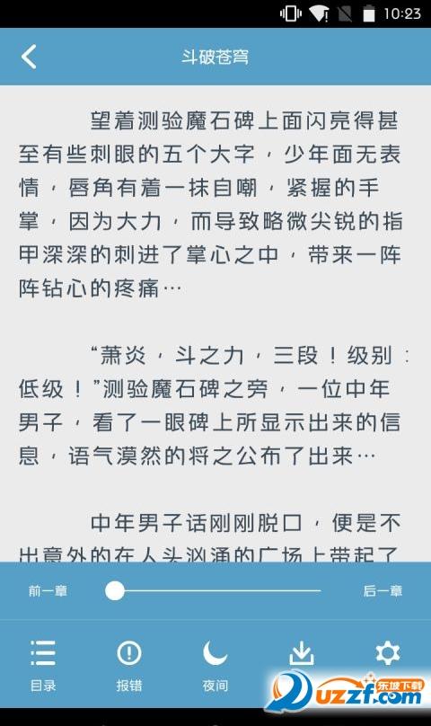 老子搜书2018最新版截图