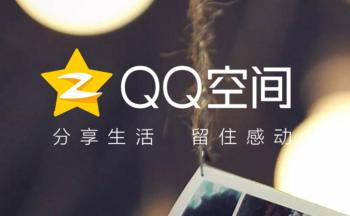 QQ空间访客