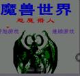 魔兽世界FC版游戏