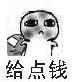 乞讨流泪要饭可爱表情包(要饭系列最新版)高清无水印