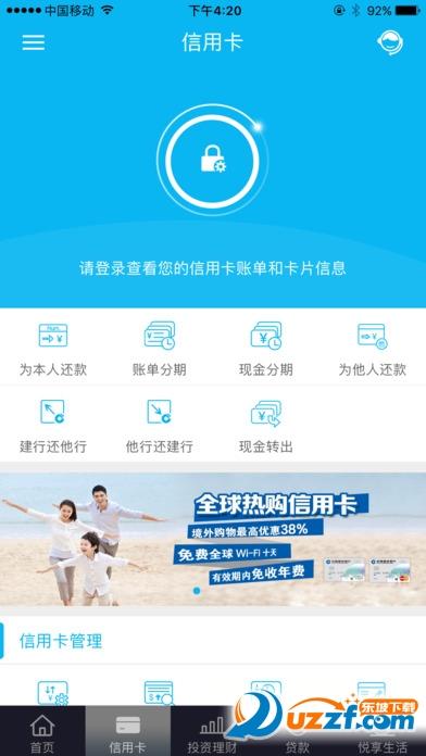 建设银行手机银行客户端iPhone版截图