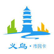 义乌市民卡ios版2.3.1 苹果官方版