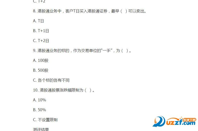 平安证券港股通开户测评答案截图0