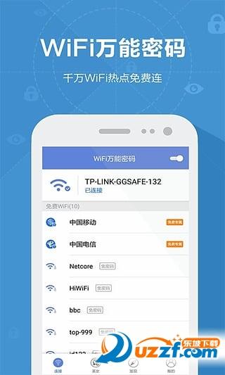 WiFi万能密码电脑版截图