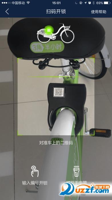 酷骑单车苹果版截图