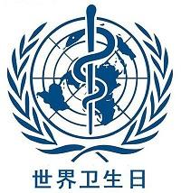 2017世界卫生日主题宣传方案