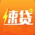 灵云速贷贷款1.1 安卓官方版