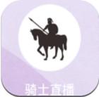 骑士直播PC版