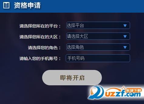 王者荣耀体验服4月资格申请软件截图0