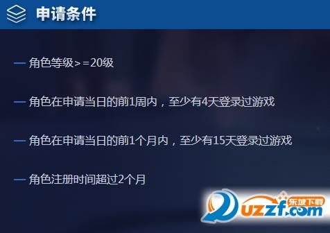 王者荣耀体验服4月资格申请软件截图1