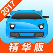 2017精华版驾校考驾照学车宝典6.6.4 ios苹果版